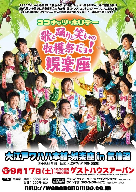 ココナッツホリデー<br>「歌と踊りと笑いの収穫祭だヨ!娯楽座」