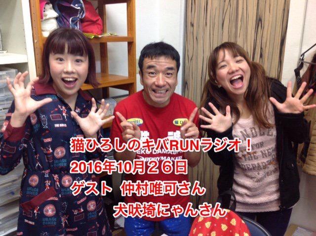 【犬吠埼にゃん・仲村ゆか出演】 猫ひろしのキバRUNラジオ