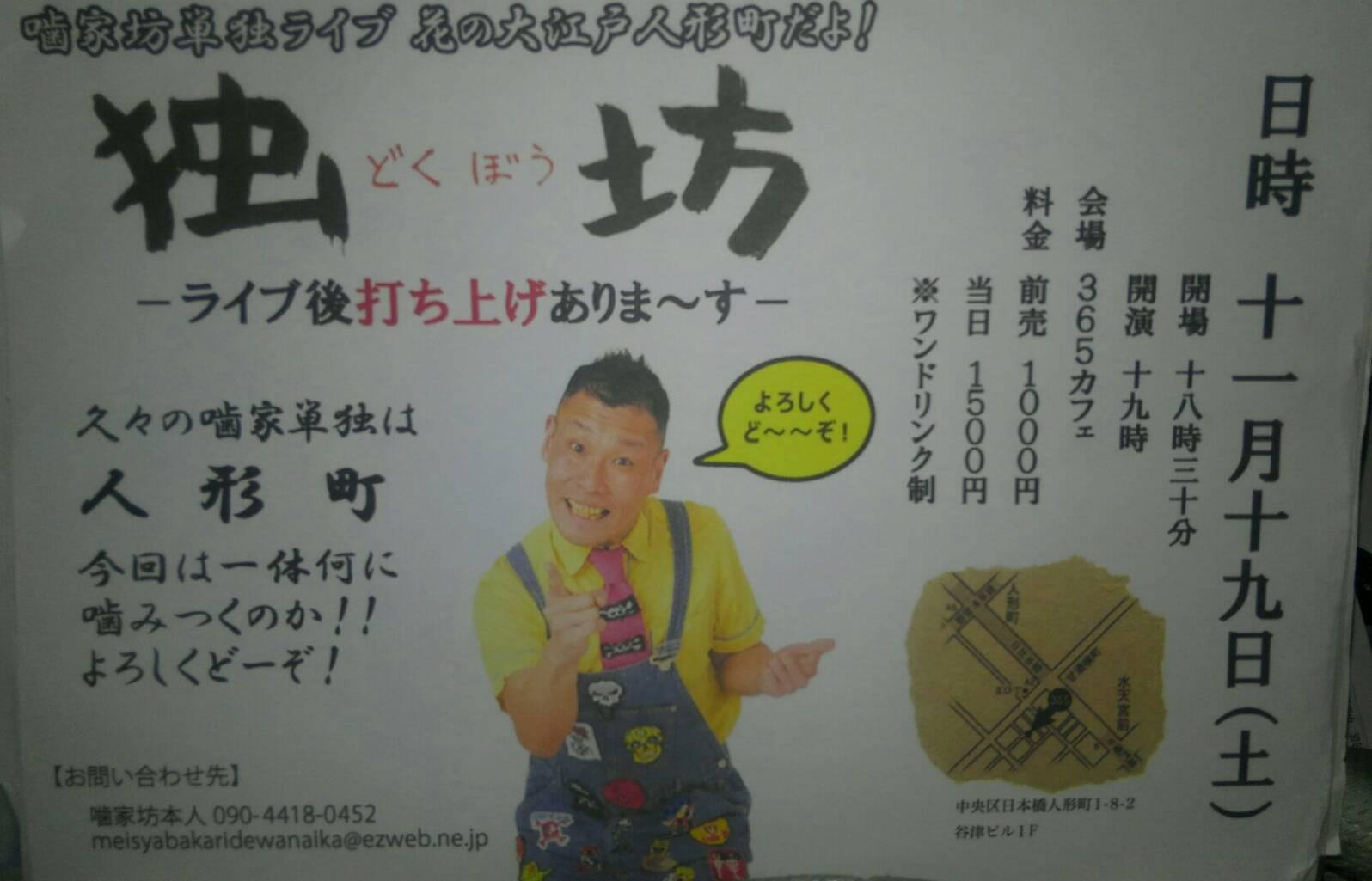 【噛家坊出演】噛家坊単独ライブ 「独坊」