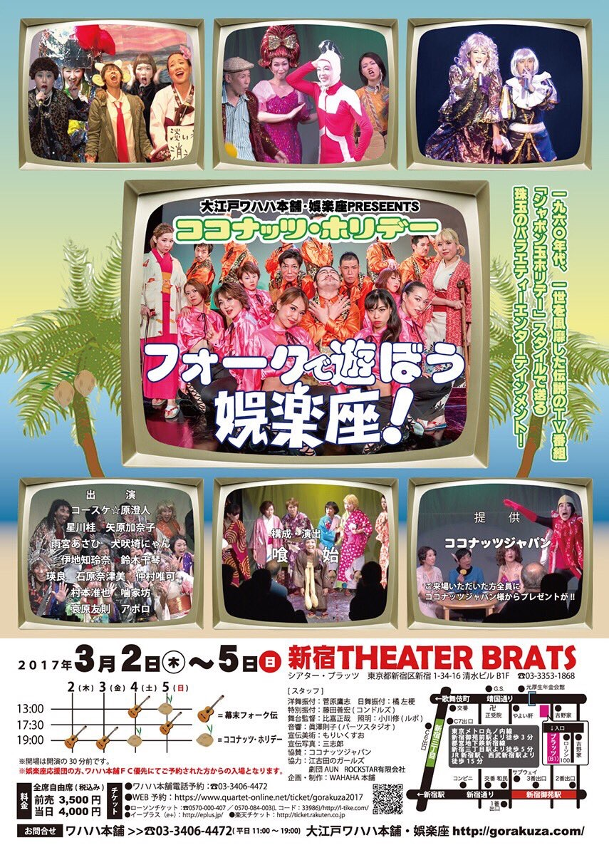 大江戸ワハハ本舗・娯楽座 PRESENTS 2本立て興行「ココナッツ・ホリデー フォークで遊ぼう娯楽座!」