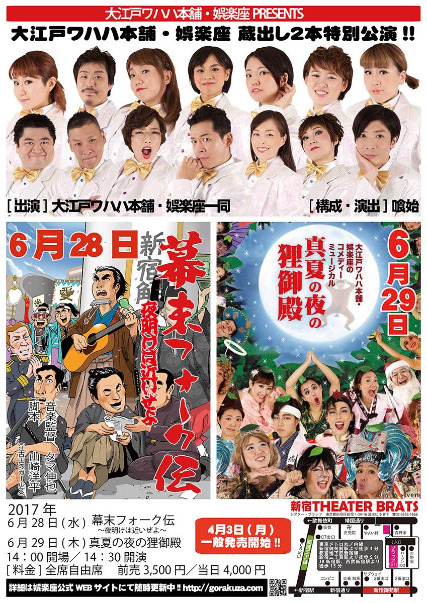 【娯楽座次回公演】6月公演情報