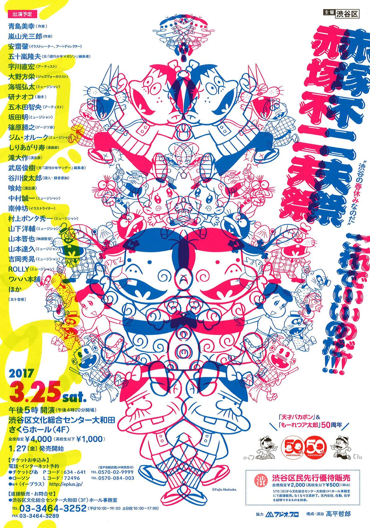 """【娯楽座出演】「天才バカボン」&「もーれつア太郎」50周年 赤塚不二夫祭 """"これでいいのだ!!"""""""