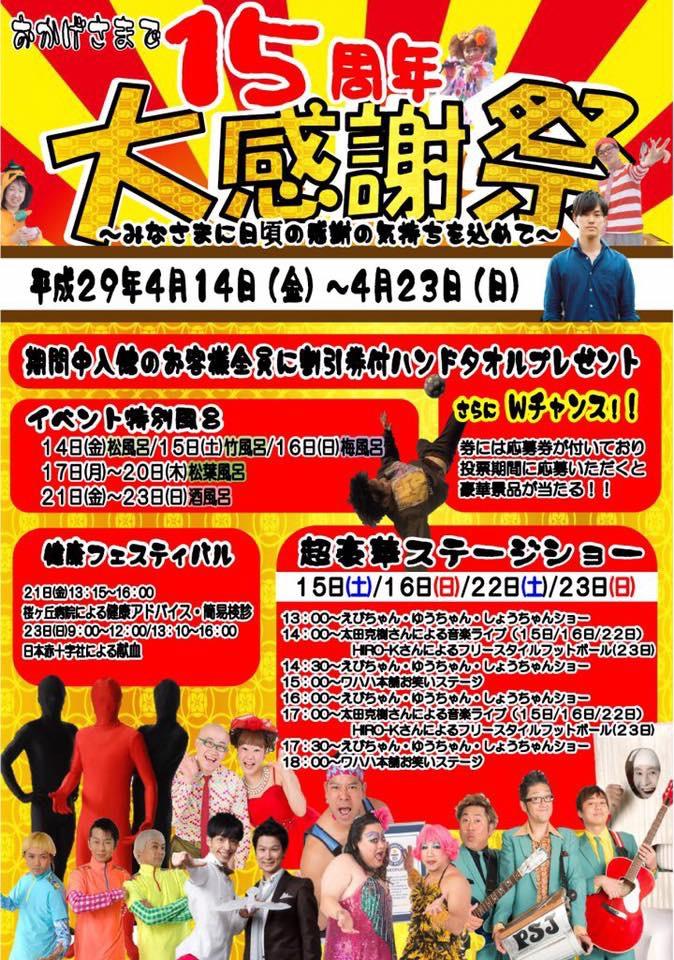 【娯楽座出演】駿河健康ランド 15周年大感謝祭