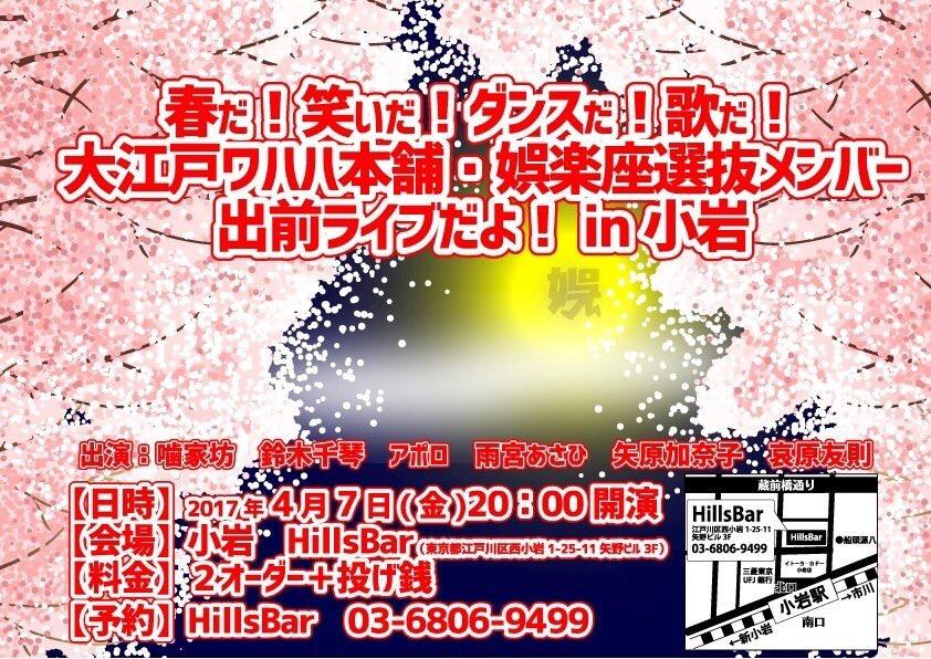 【娯楽座員多数出演】「春だ!笑いだ!ダンスだ!歌だ!大江戸ワハハ本舗・娯楽座選抜メンバー 出前ライブだよ!in小岩」