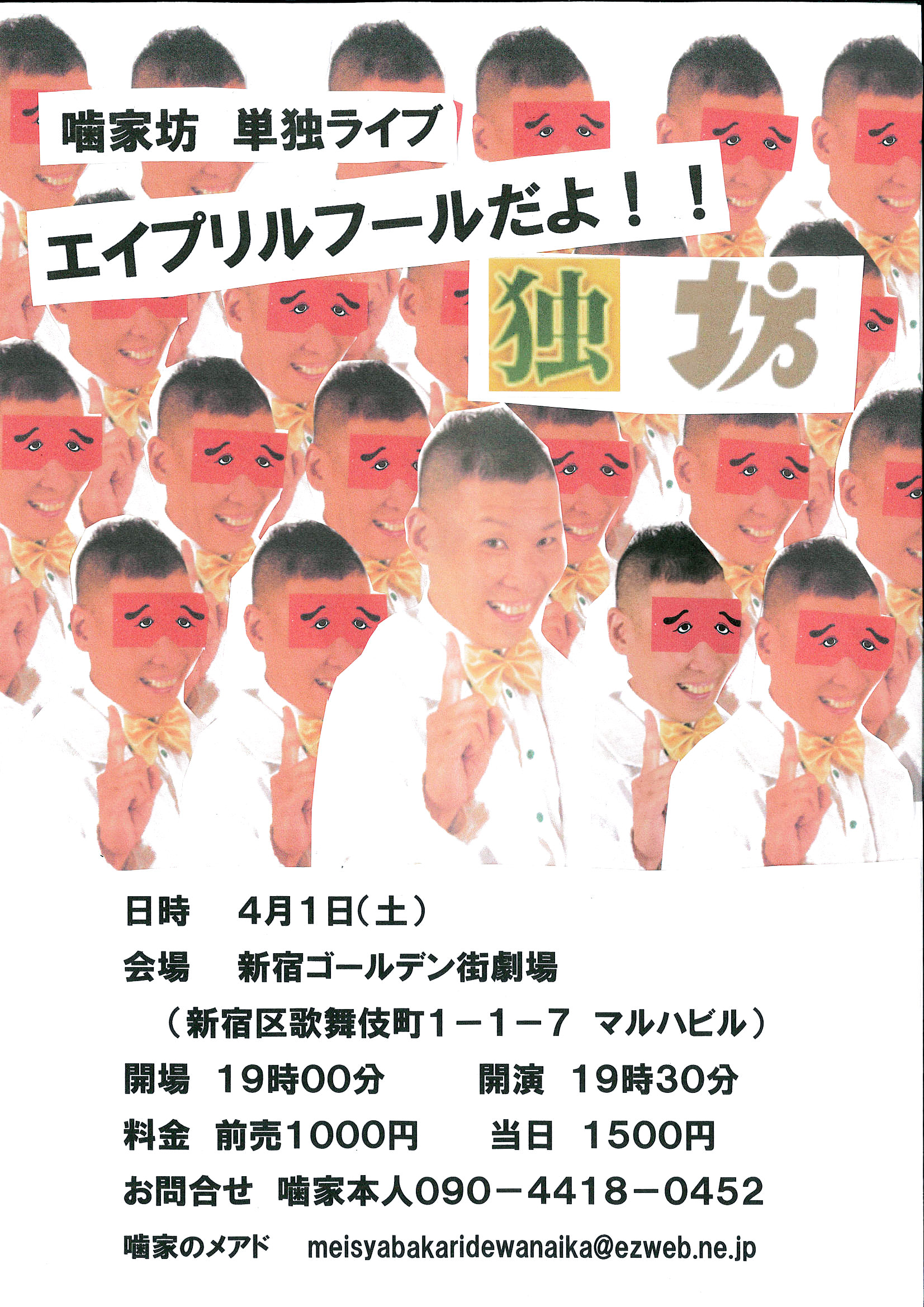 【噛家坊出演】噛家坊LIVE 「独坊」