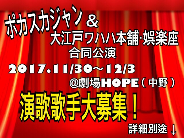 【募集】12月公演出演者募集