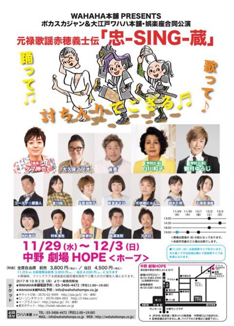 【速報】娯楽座12月合同公演