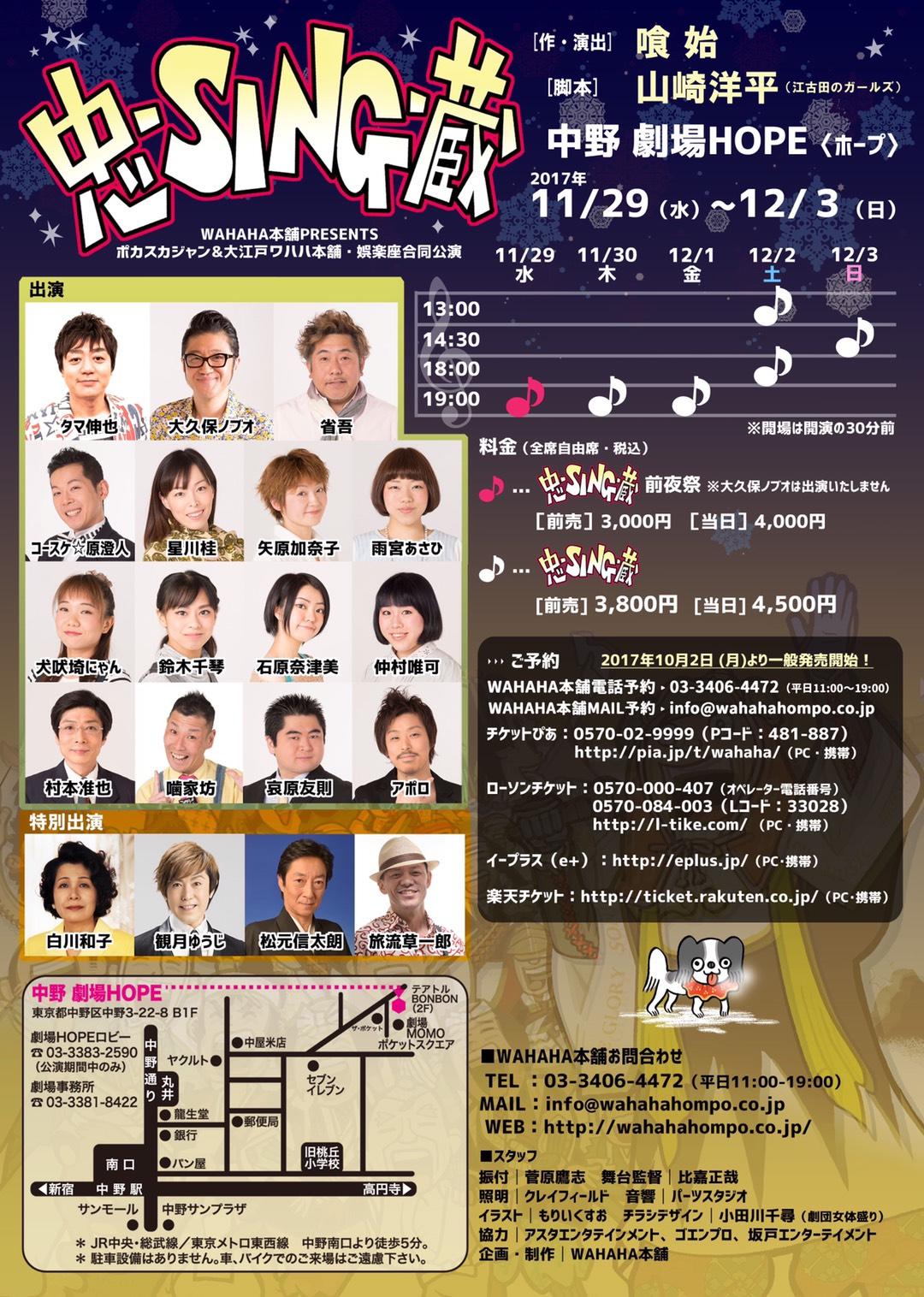 【娯楽座次回公演】12月合同公演情報
