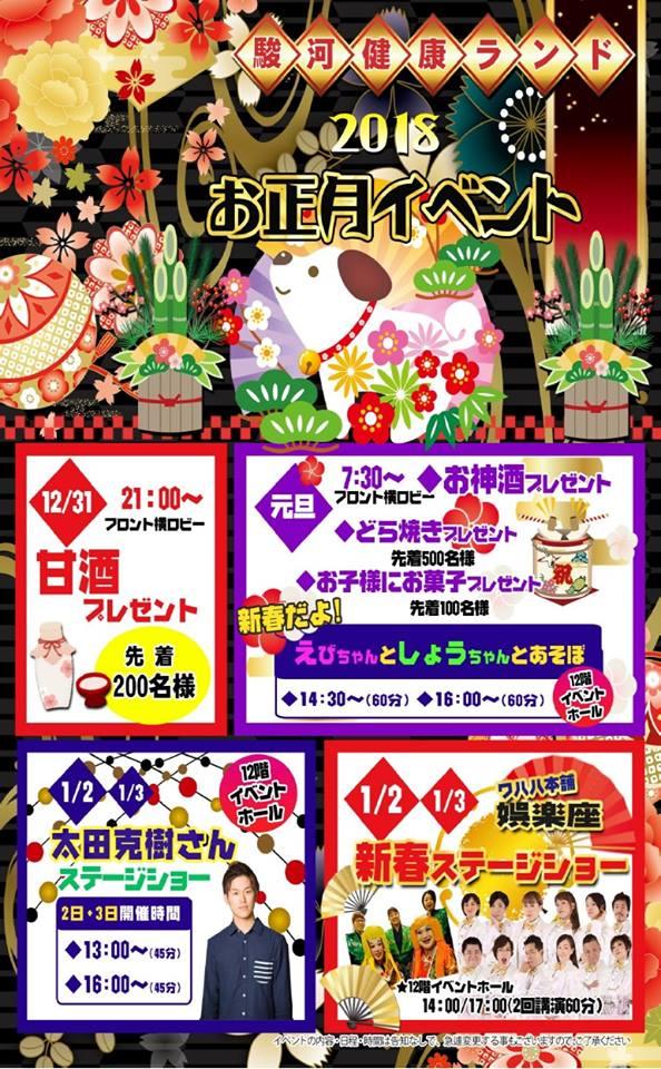 【娯楽座出演】駿河健康ランド2018お正月イベント情報