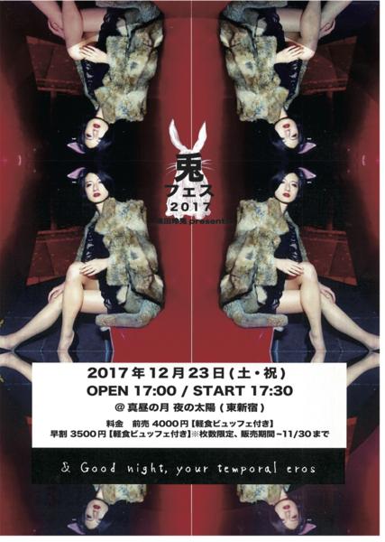 【娯楽座男性陣出演】黒田玲兎presents 兎フェス2017 〜& Good night, your temporal eros〜情報