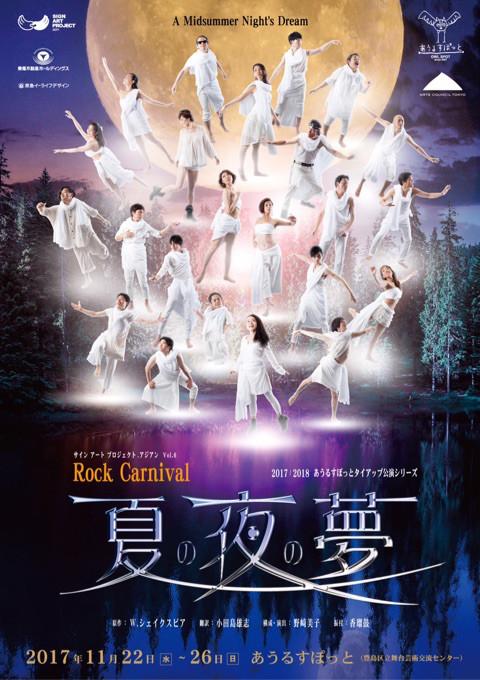 【犬吠埼にゃん出演】アンリミテッド×ロックカーニバル「夏の夜の夢」