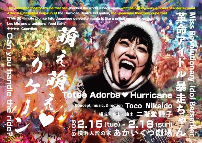 【犬吠埼にゃん出演】「革命アイドル暴走ちゃん 日欧ツアー2018・春!」情報