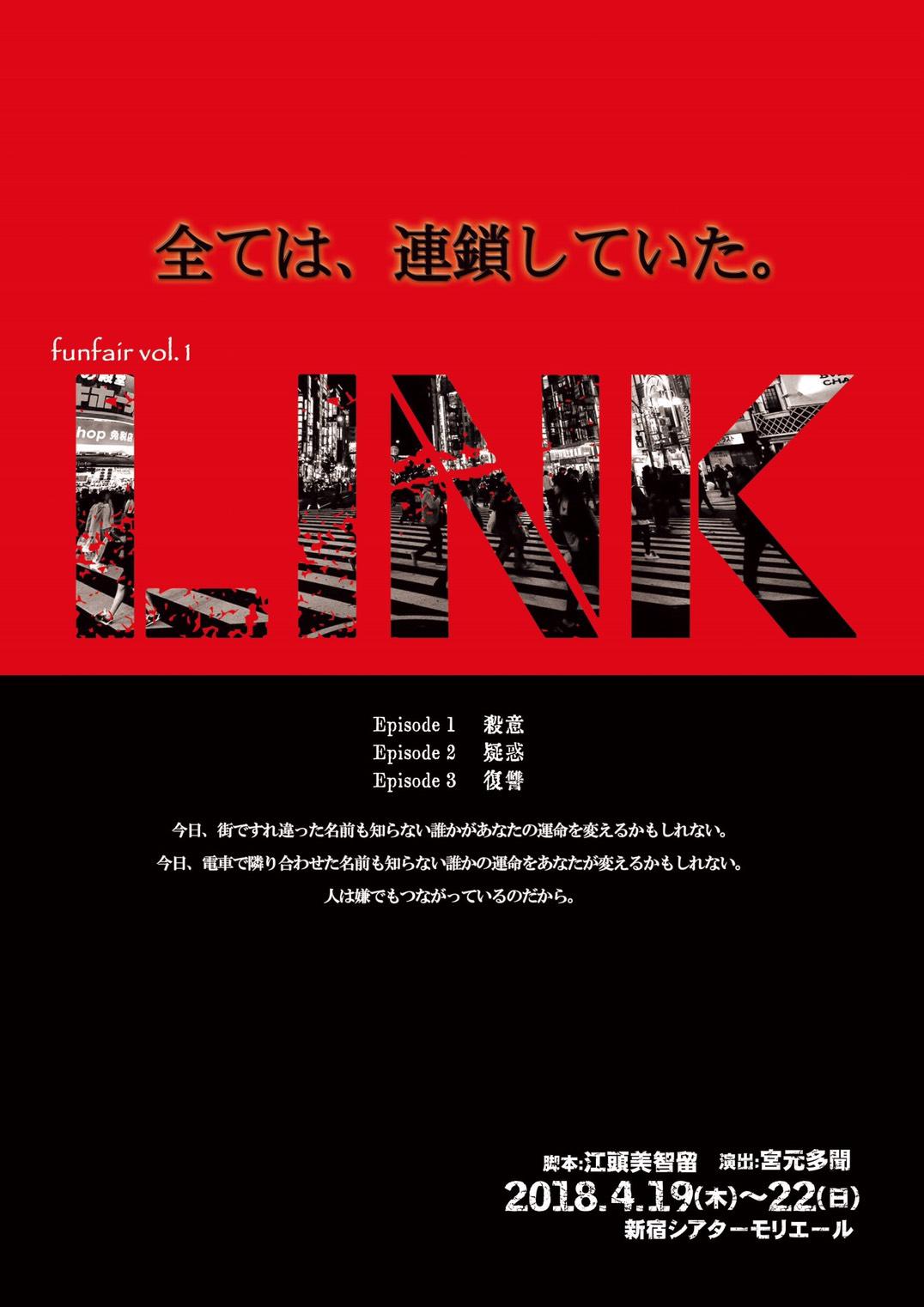 【矢原加奈子出演】funfair旗揚げ公演【LINK】