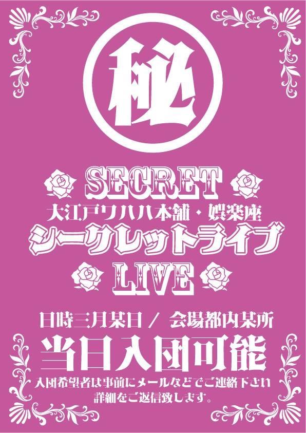 《3月娯楽座公演》シークレットライブ情報