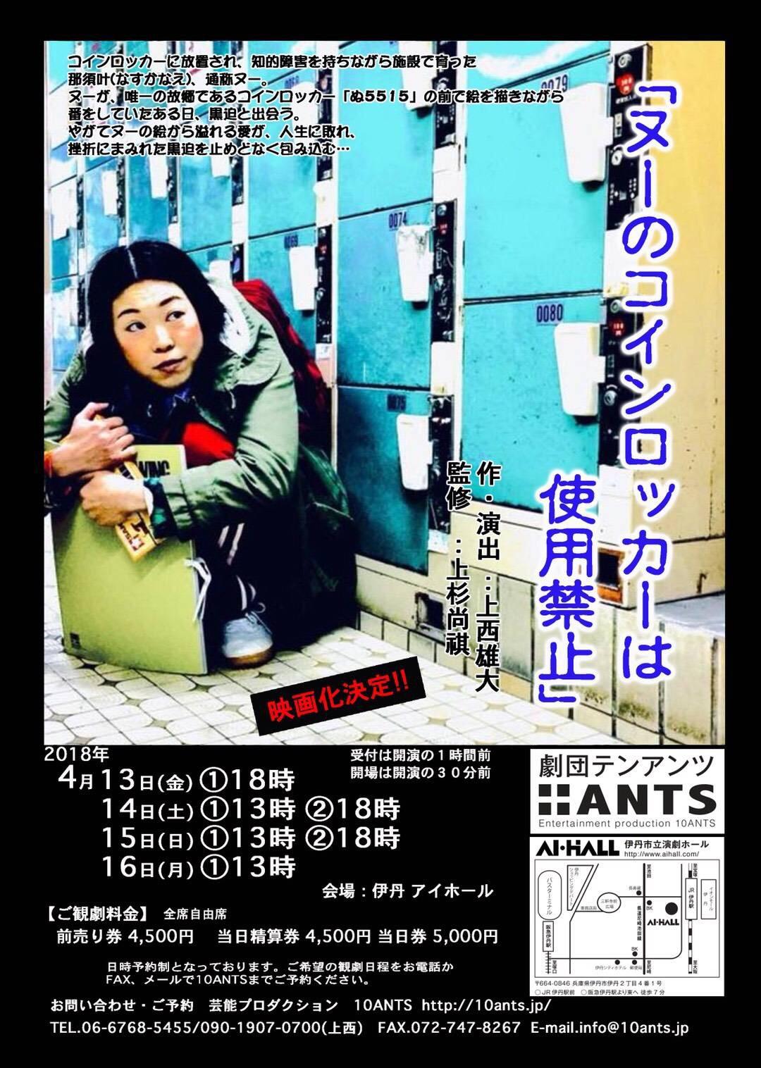 【星川桂出演】劇団テンアンツ 第41回公演『ヌーのコインロッカーは使用禁止』情報