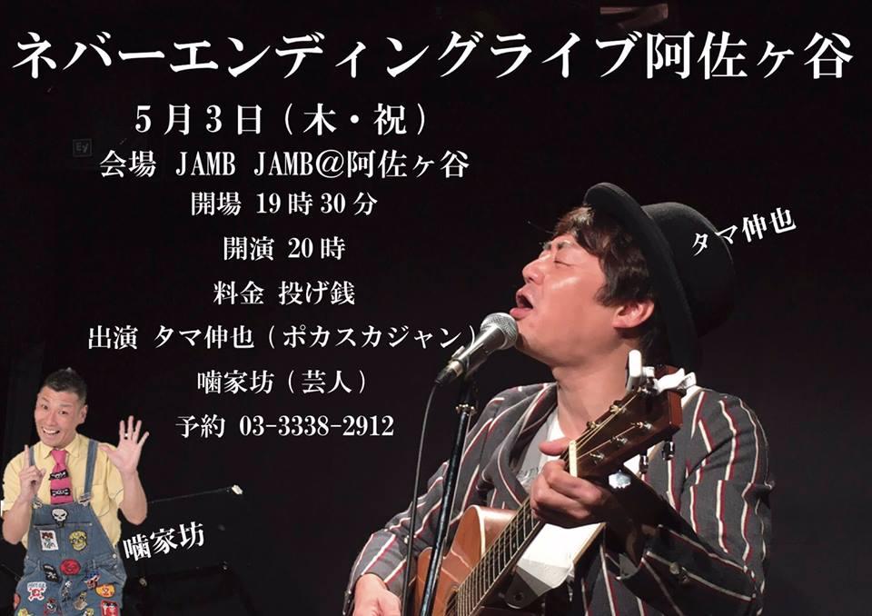 【噛家坊出演】「ネバーエンディングライブ in 阿佐ヶ谷 」