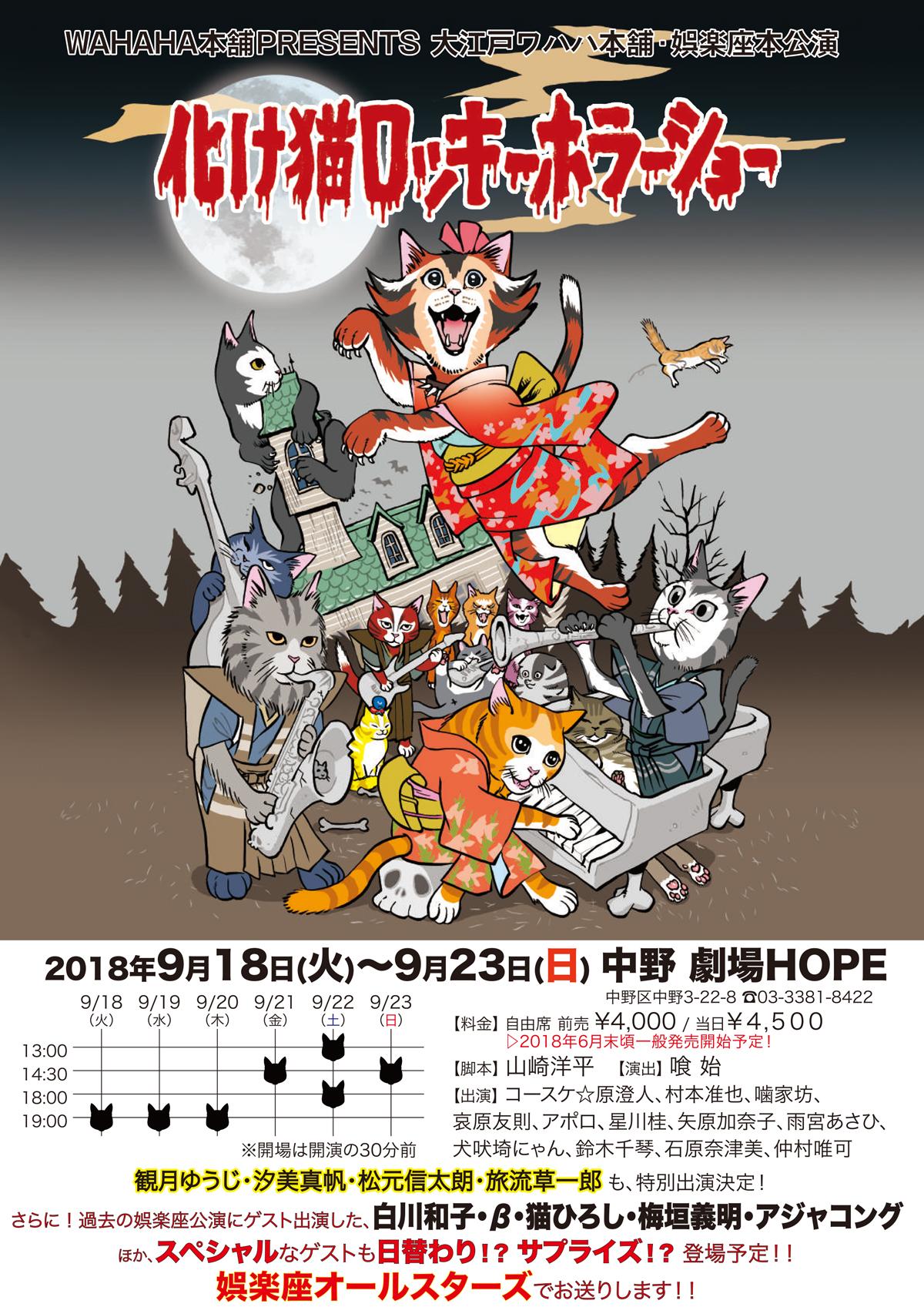 《次回娯楽座本公演》大江戸ワハハ本舗・娯楽座 本公演「化け猫ロッキーホラーショー」