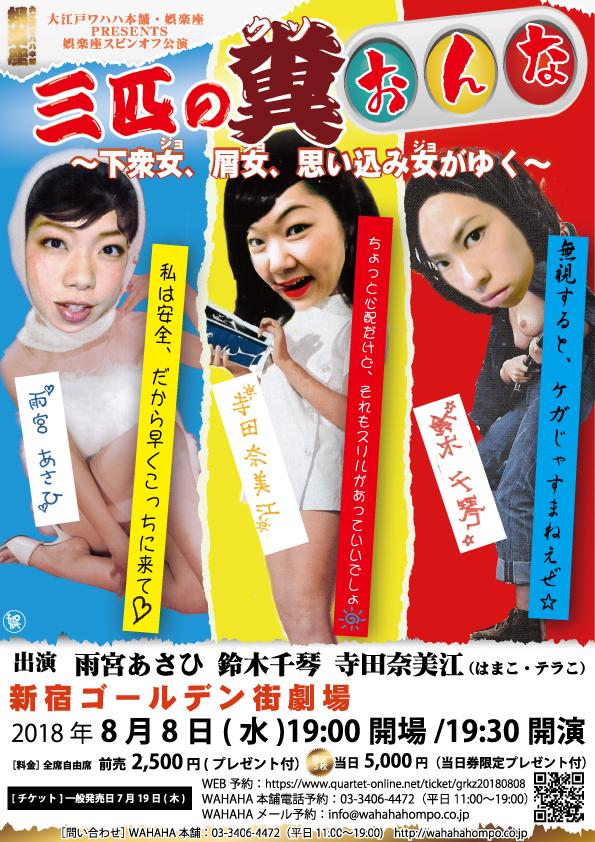 《8月娯楽座公演》「三匹の糞おんな~下衆女、屑女、思い込み女がゆく~」