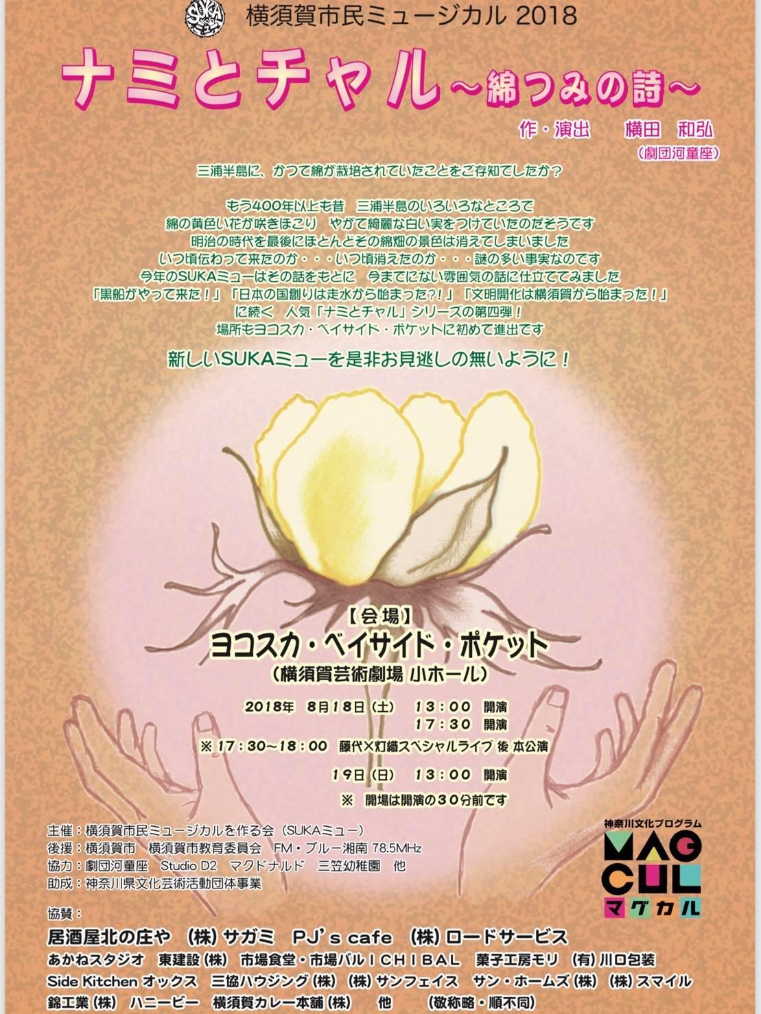 【犬吠埼にゃん出演】横須賀市民ミュージカル 2018「ナミとチャル ~綿つみの詩~」情報