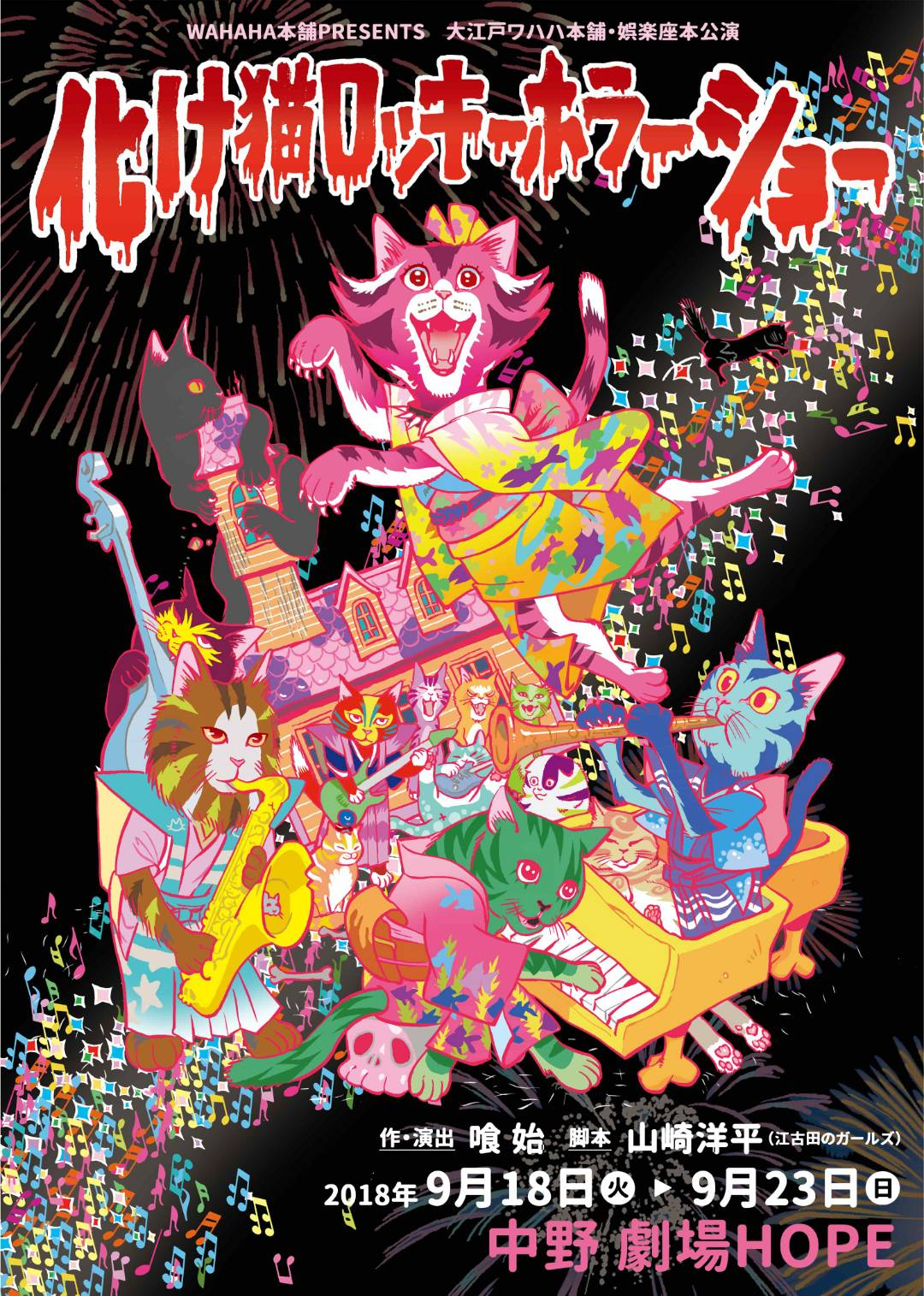 大江戸ワハハ本舗・娯楽座 本公演「化け猫ロッキーホラーショー」