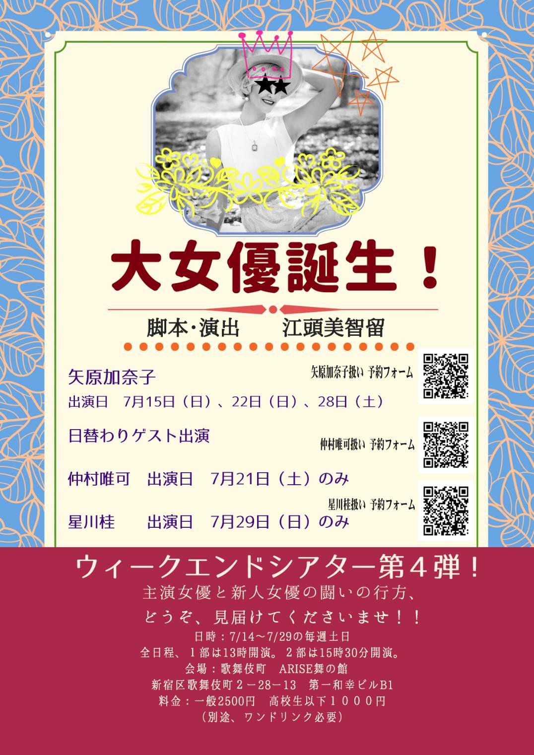 【矢原加奈子・星川桂・仲村唯可出演】舞台「大女優誕生!」情報