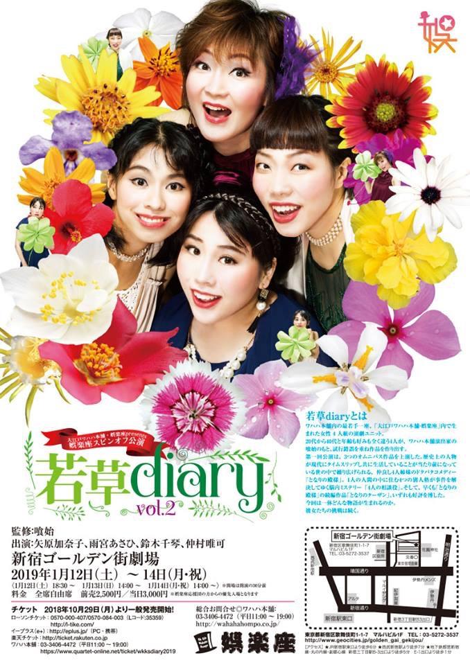 【娯楽座スピンオフ公演】「若草diary」情報