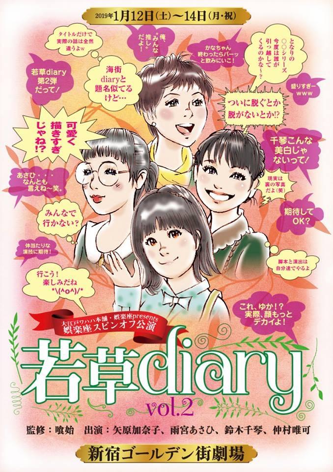 ⼤江⼾ワハハ本舗・娯楽座PRESENTS 娯楽座スピンオフ公演・2019/VOL.1「若草diary」