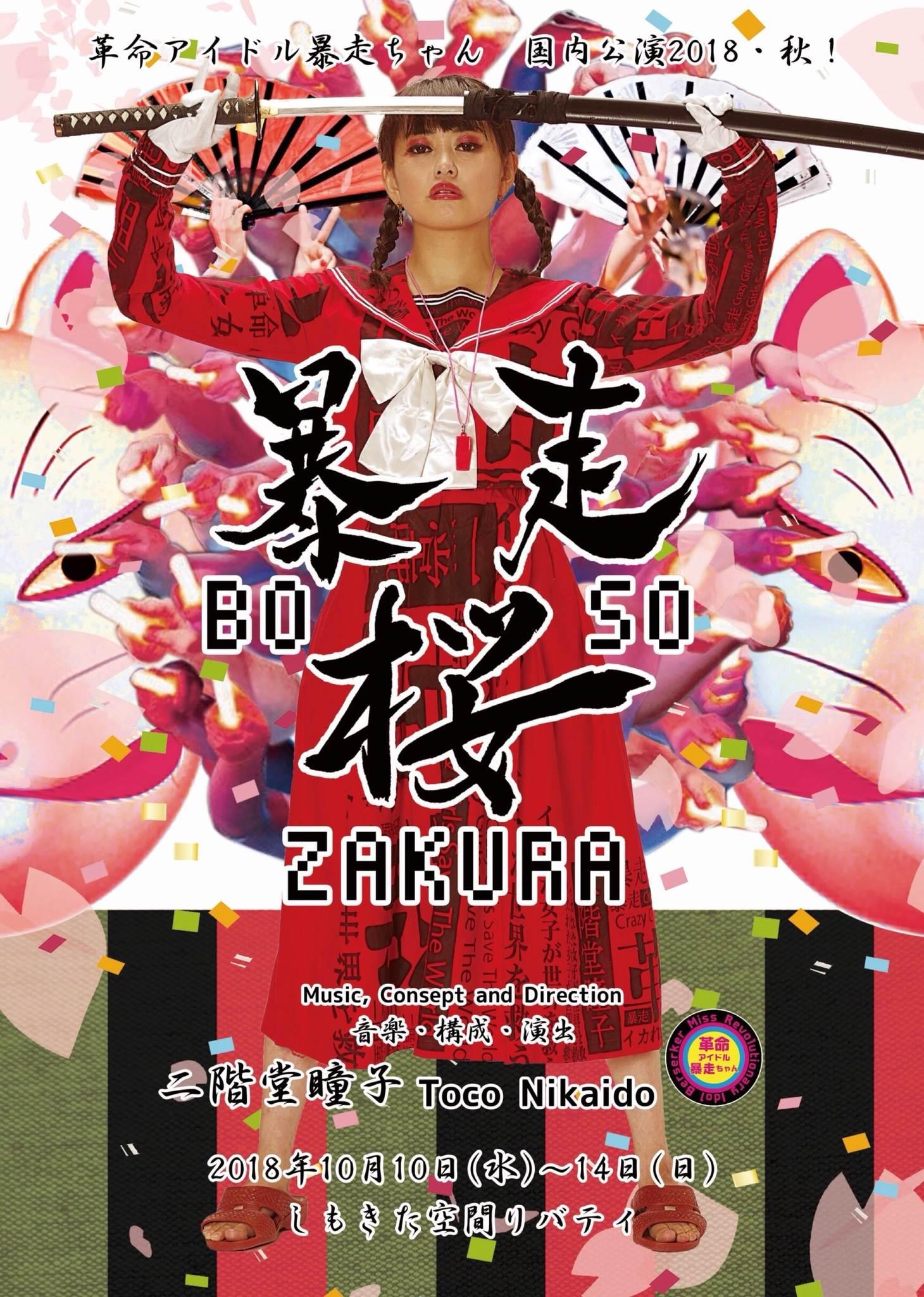 【犬吠埼にゃん出演】アイドル暴走ちゃん国内公演2018・秋!『暴走桜』
