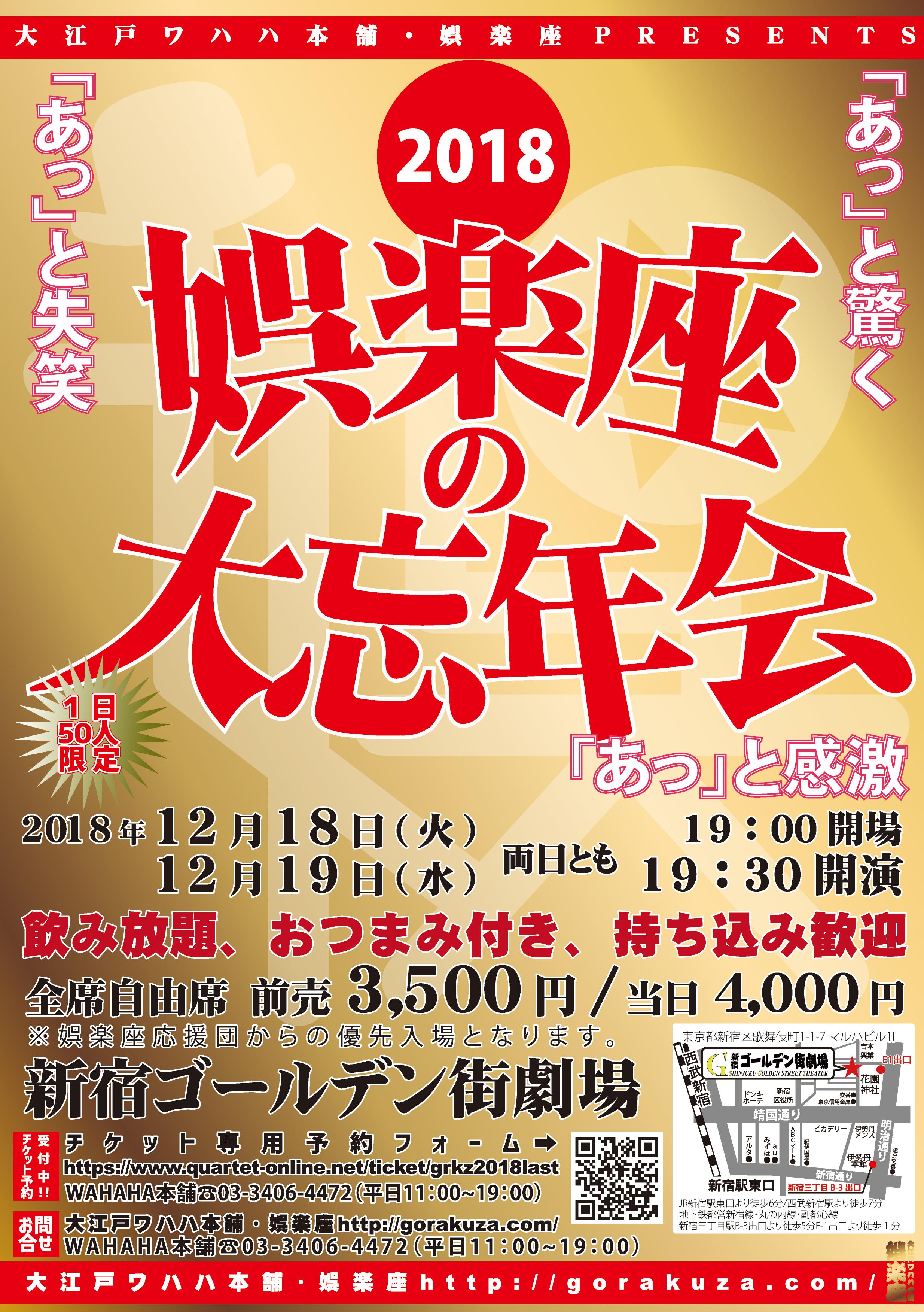《12月娯楽座公演》「娯楽座の大忘年会2018」情報
