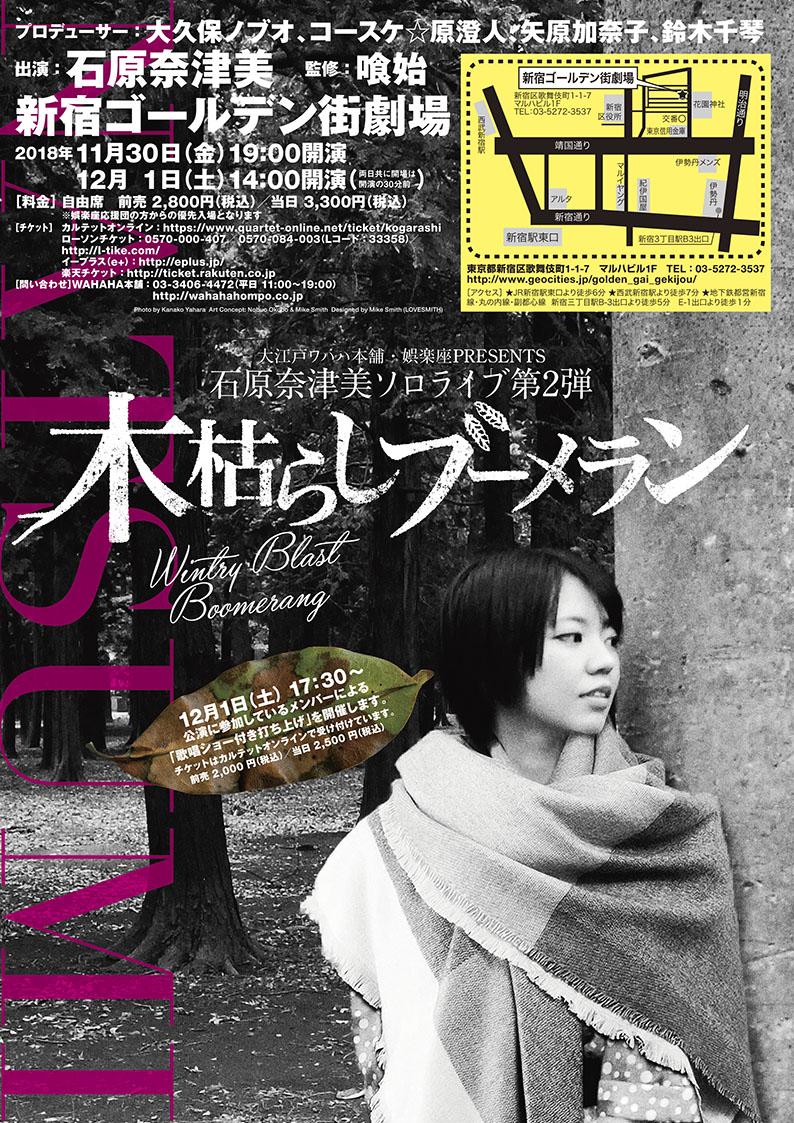 《11月娯楽座公演》「木枯らしブーメラン」情報