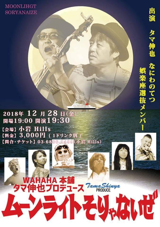 【娯楽座選抜メンバー出演】ワハハ本舗 タマ 伸也プロデュース公演「ムーンライトそりゃないぜ」