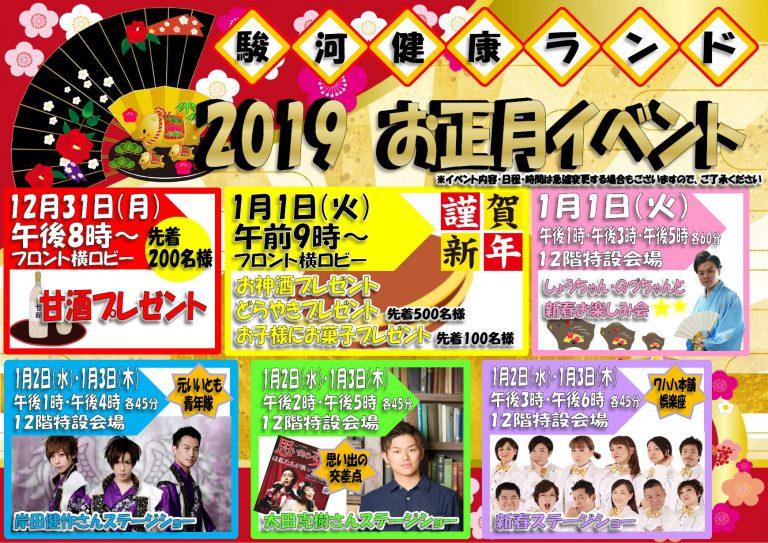 【娯楽座出演】「駿河健康ランド 2019 お正月イベント 新春ステージショー」