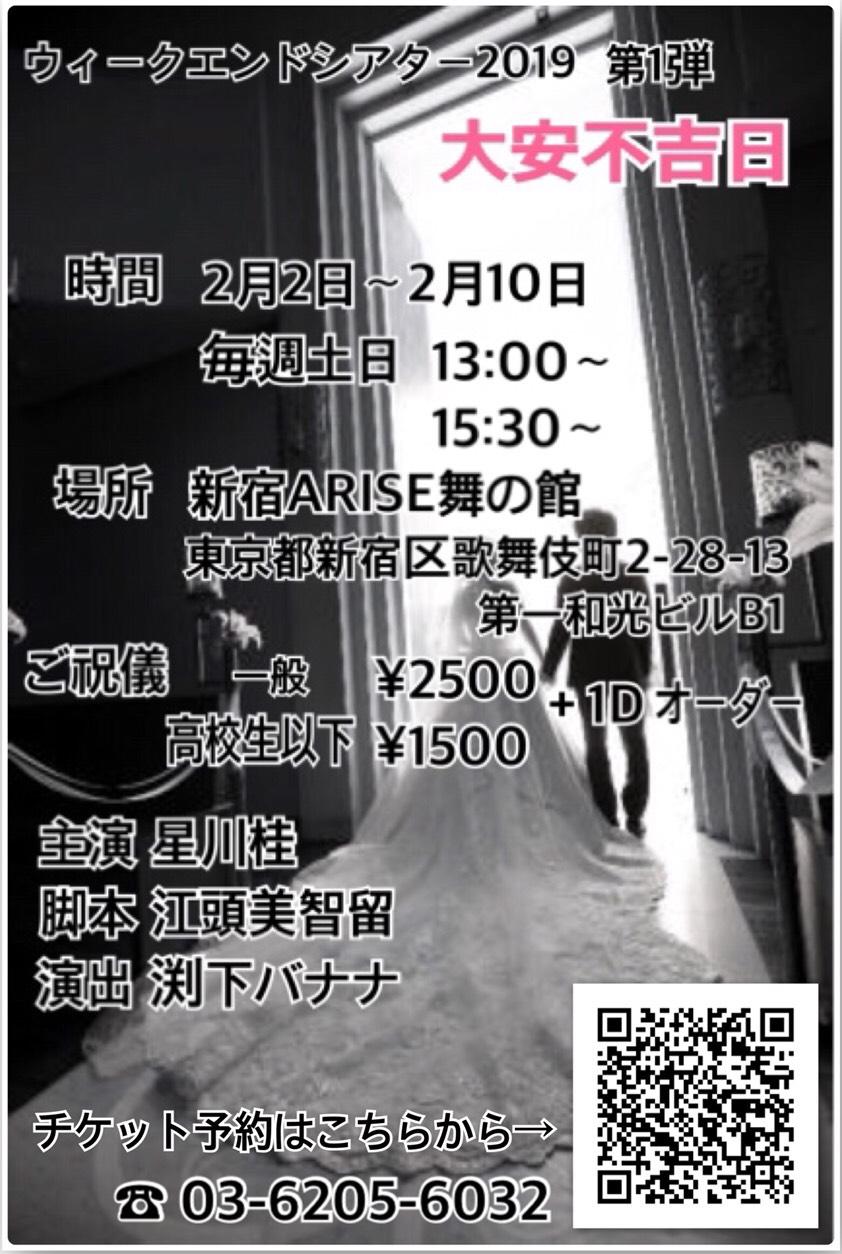 【星川桂出演】舞台「大安不吉日 2019」