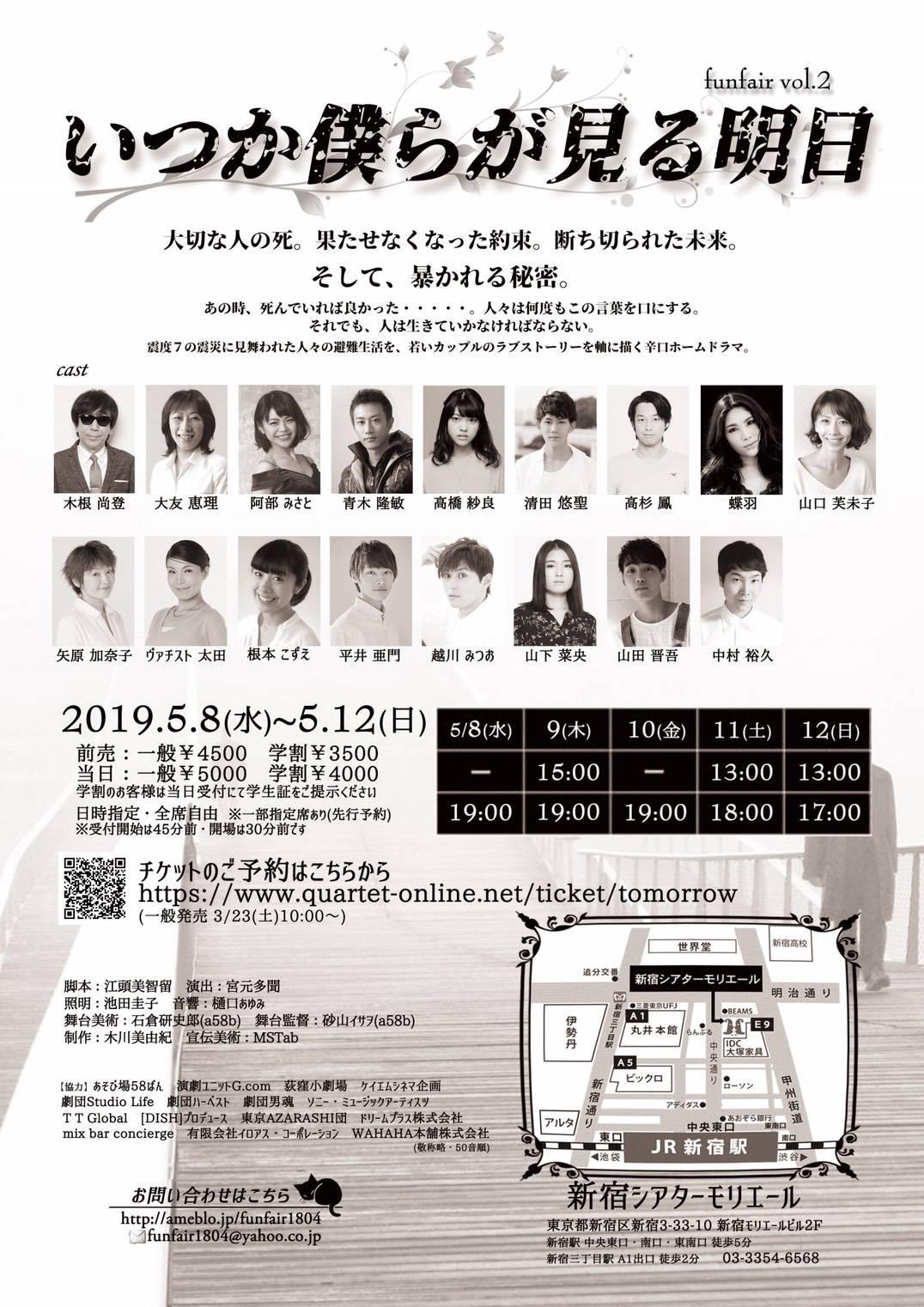 【矢原加奈子出演】funfair第2回公演【いつか僕らが見る明日】情報