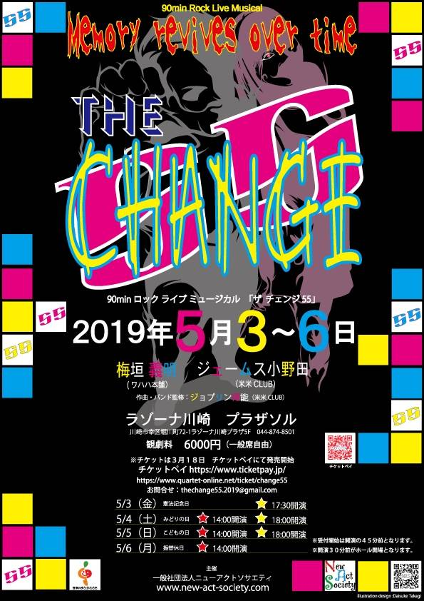 【犬吠埼にゃん出演】90min Rock Live Musical「The CHANGE 55」