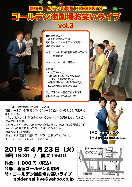 【雨宮あさひ・鈴木千琴出演】ゴールデン街劇場お笑いライブvol.3 情報
