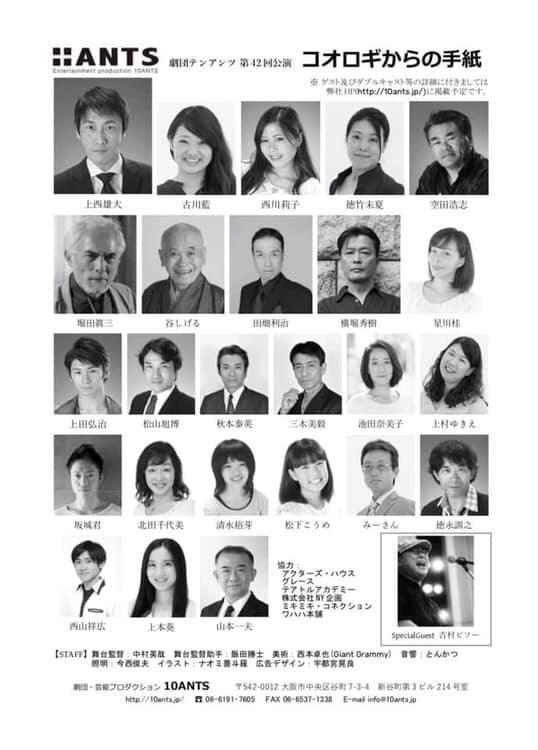【星川桂出演】劇団テンアンツ第42回公演「コオロギからの手紙」情報