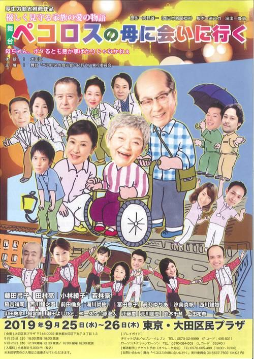 【コースケ☆原澄人・鈴木千琴出演】舞台「ペコロスの母に会いに行く」