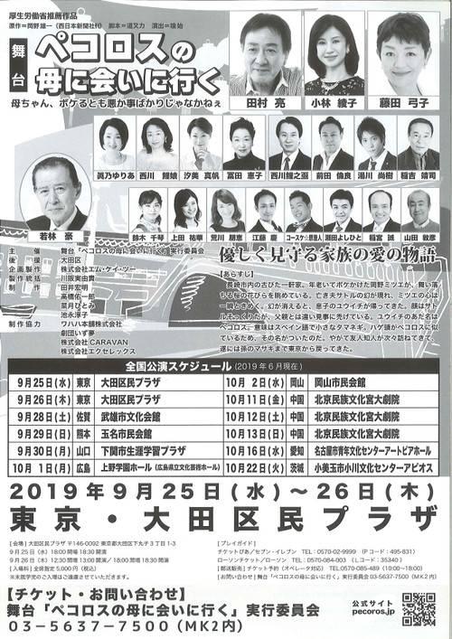 【コースケ☆原澄人・鈴木千琴出演】舞台「ペコロスの母に会いに行く」情報