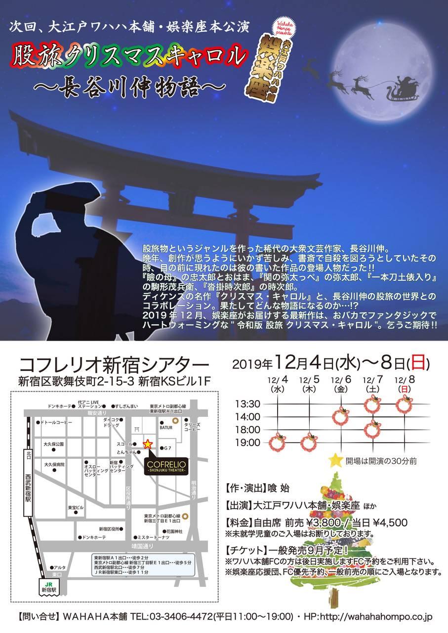 《次回娯楽座本公演》「股旅クリスマスキャロル~長谷川伸物語~」情報