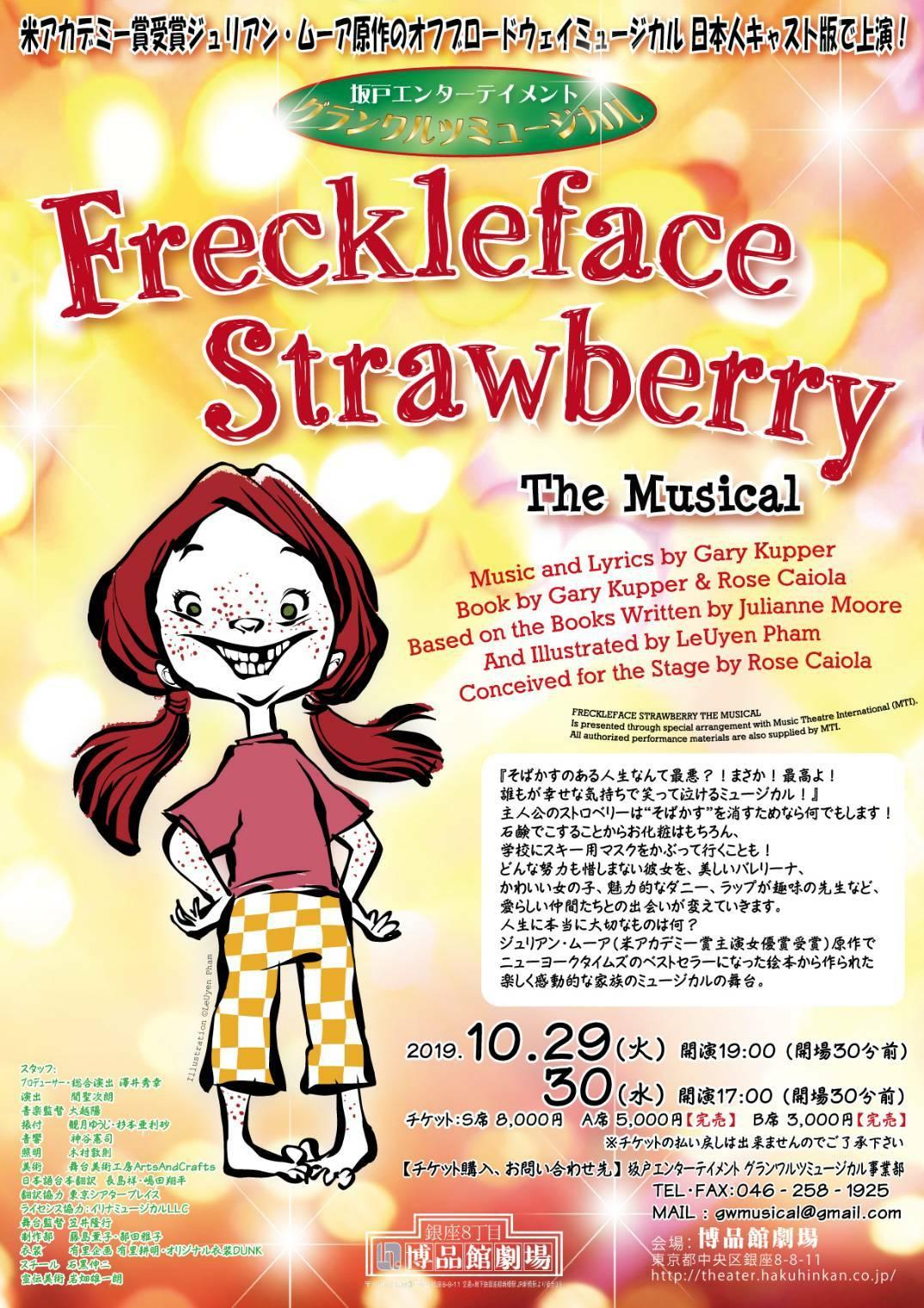 【コースケ☆原澄人・鈴木千琴出演】ミュージカル「Freckleface Strawberry」