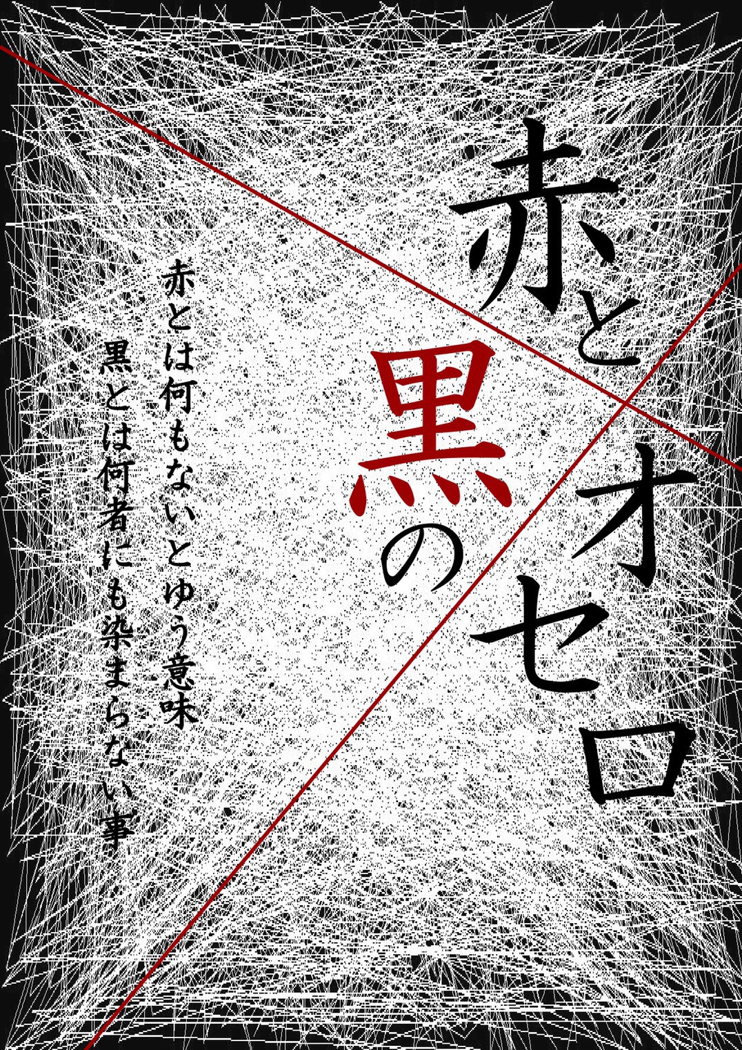 【星川桂出演】舞台「赤と黒のオセロ」