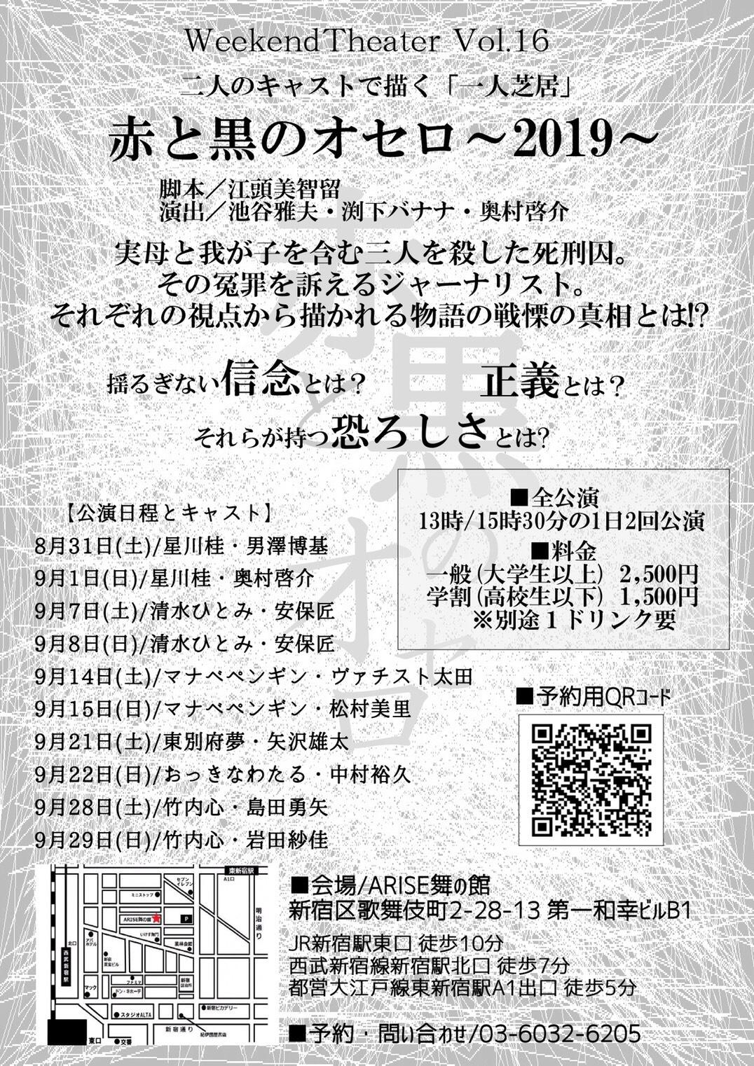 【星川桂出演】舞台「赤と黒のオセロ」情報