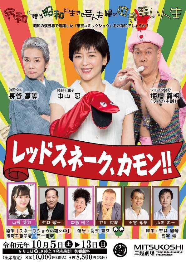 【犬吠埼にゃん・仲村唯可出演】舞台「レッドスネーク、カモン!!」
