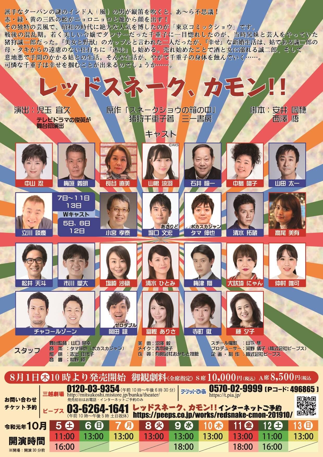 【犬吠埼にゃん・仲村唯可出演】舞台「レッドスネーク、カモン!!」情報
