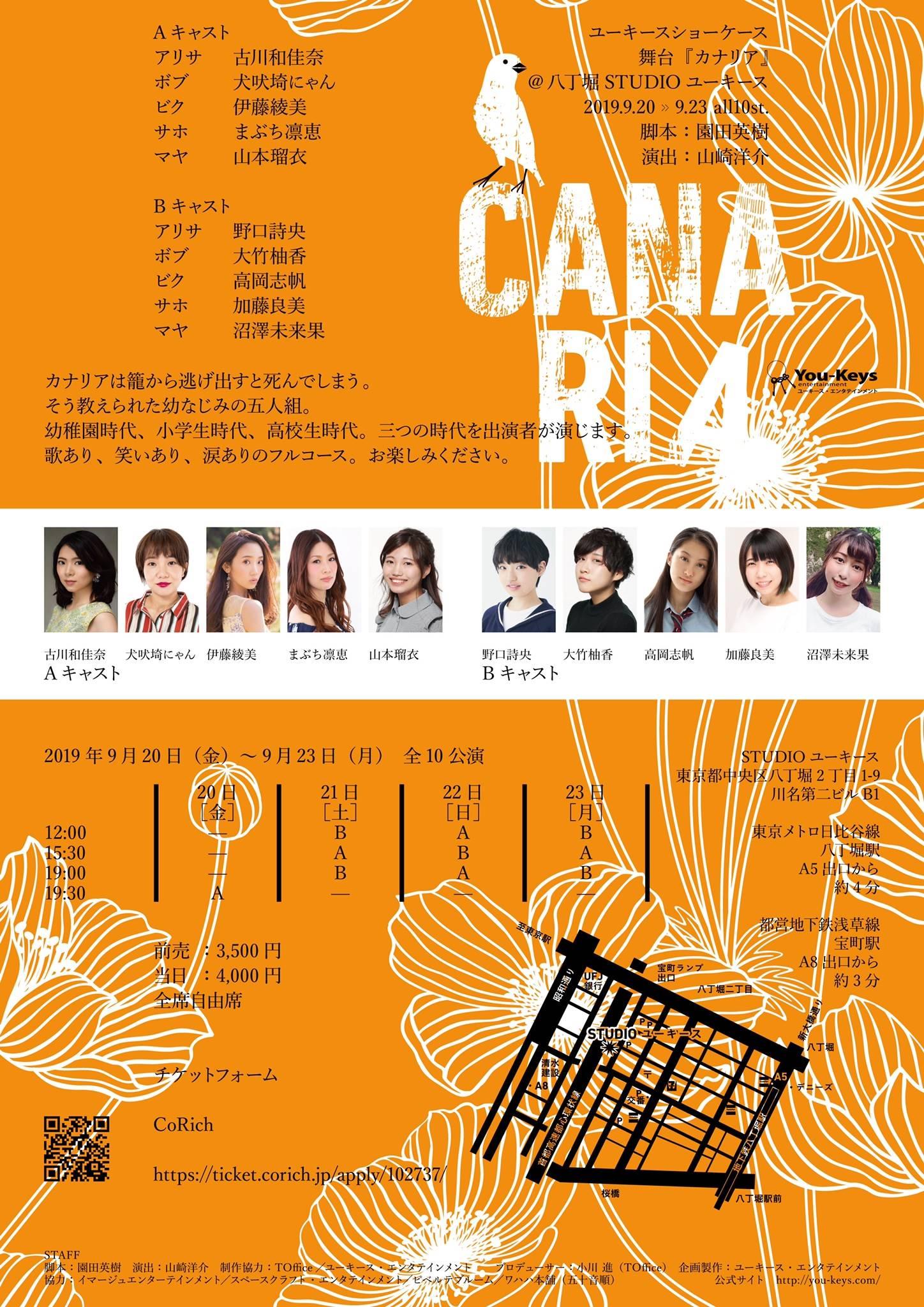 【犬吠埼にゃん出演】舞台「カナリア」情報
