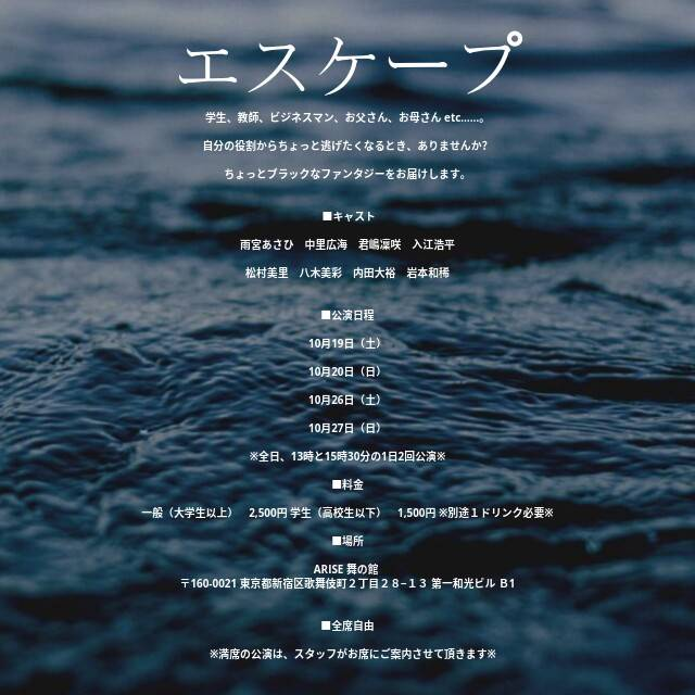 【雨宮あさひ出演】舞台「エスケープ」情報