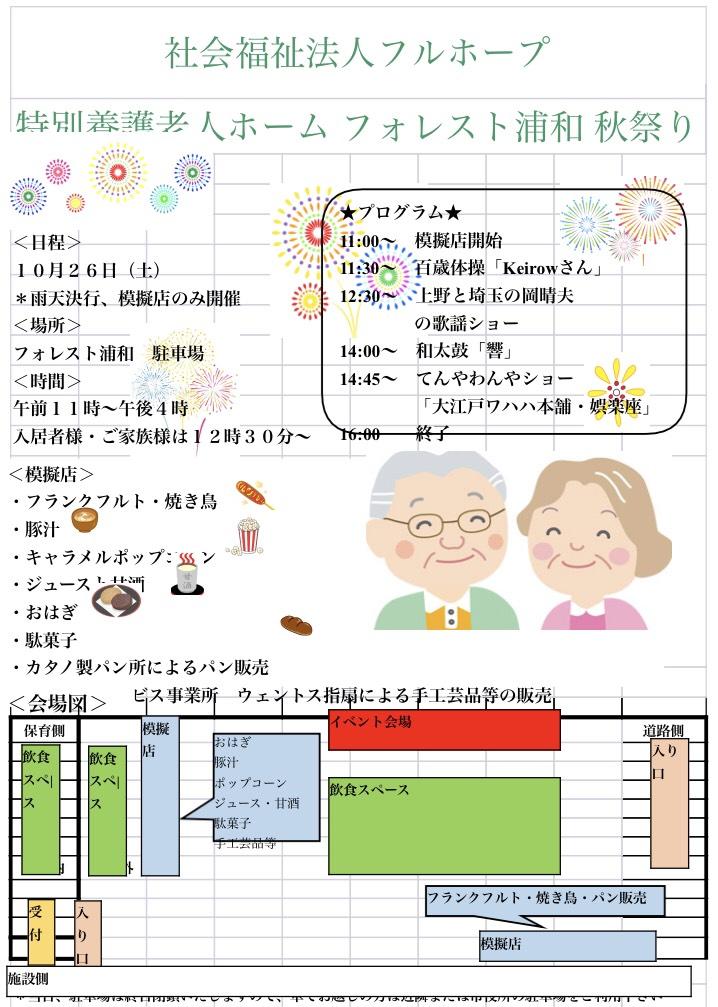 【娯楽座選抜メンバー出演】フォレスト浦和秋祭り