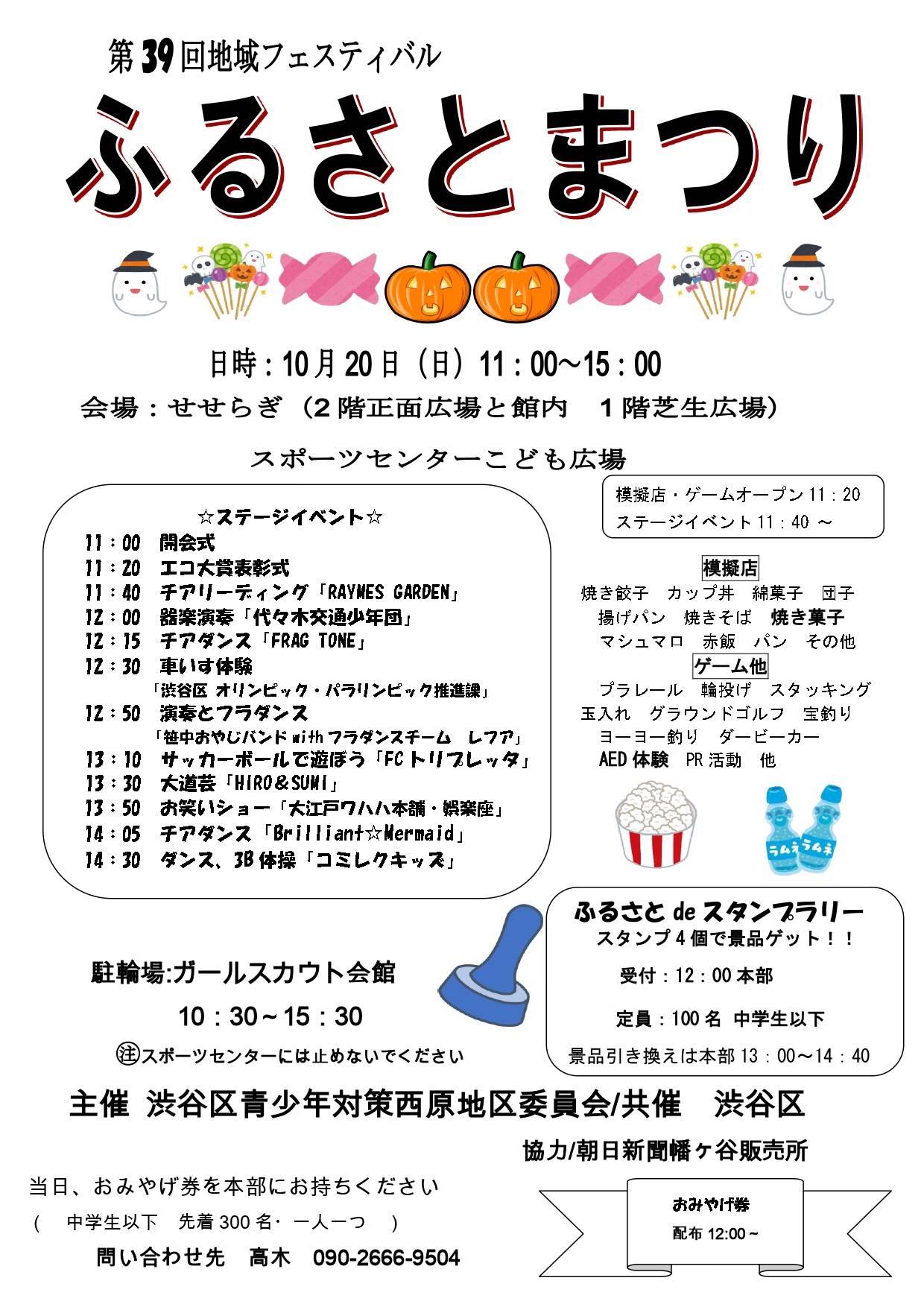 【娯楽座選抜メンバー出演】第39回地域フェスティバル「ふるさとまつり」