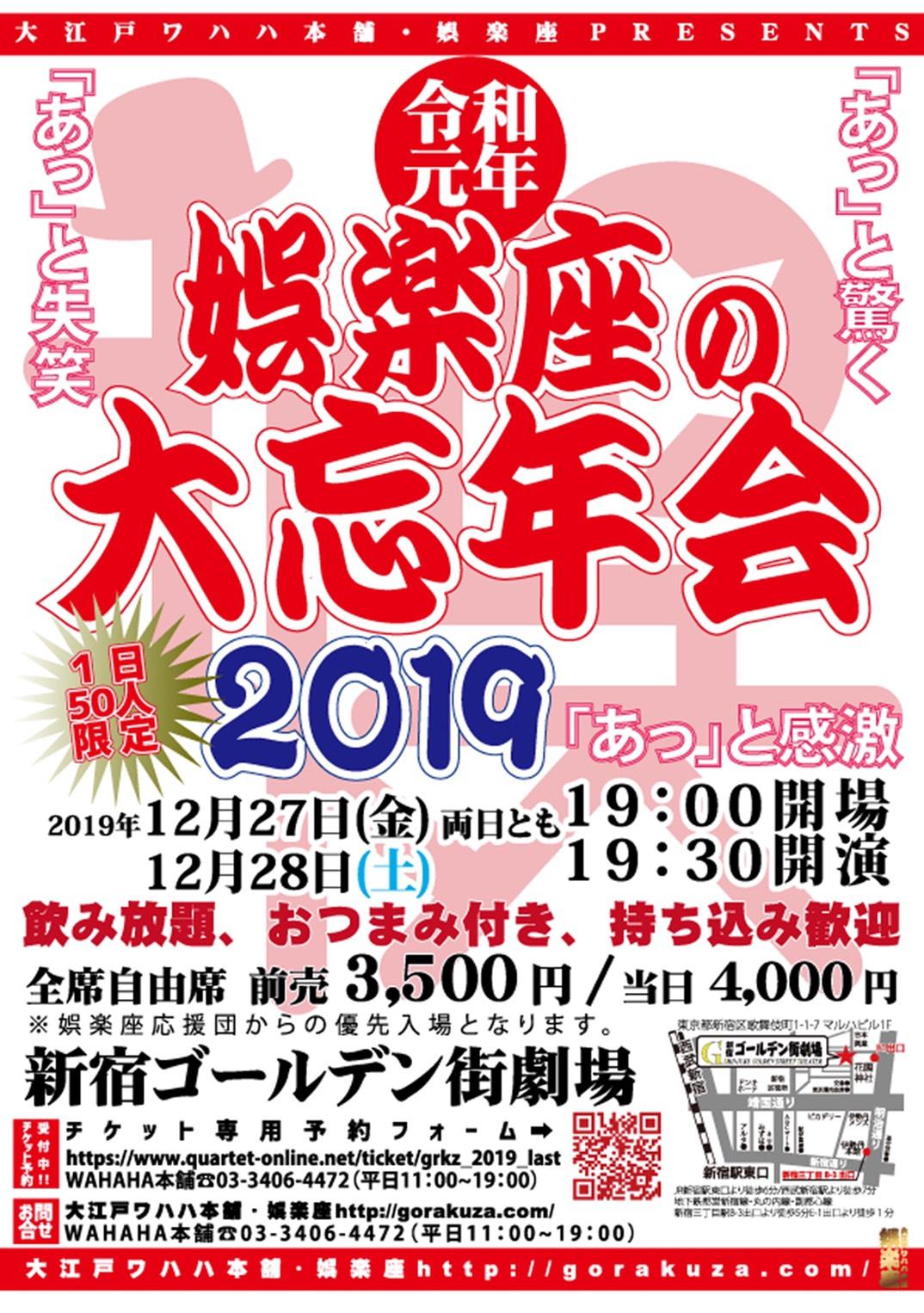《娯楽座公演》大江戸ワハハ本舗・娯楽座PRESENTS「娯楽座の大忘年会2019」